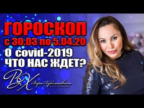 #ЛУЧШЕДОМА 📛 КОРОНОВИРУС: ПРОГНОЗ АСТРОЛОГА НА 30.03 - 05.04 - астролог Вера Хубелашвили