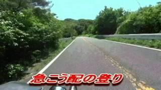 弥彦山スカイライン イニシャルD 実写版撮影バトルコース  トライクで