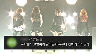 [레전드 컨셉] Miss A 미쓰에이 - Good-bye Baby 댓글모음 & 교차편집