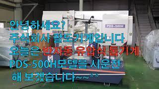 (주)팔도기계밴드쏘PDS 500H 유압식 반자동 톱…