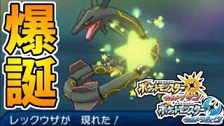 【ポケモンUSUM】ひかおまに裏切られた男。超かっこいい色違いレックウザ爆誕!【ウルトラサンムーン】