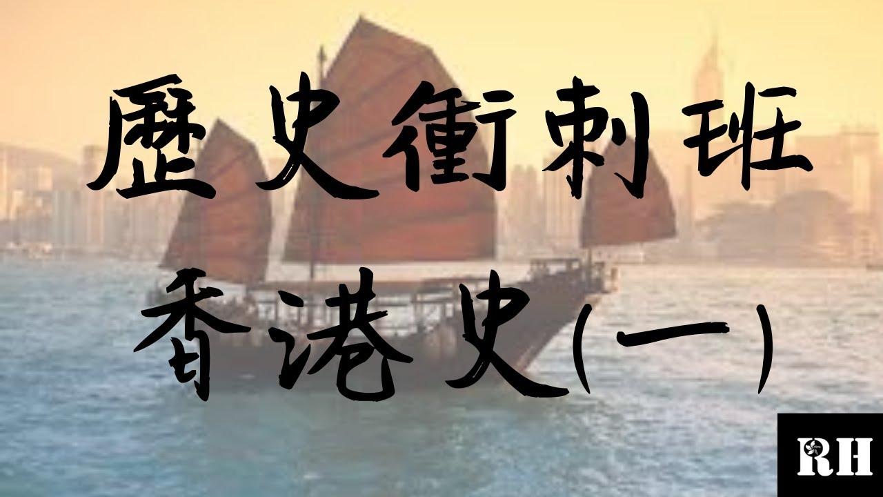 歷史衝刺班 香港史(一) 開埠初期至日治時代的政制發展 第一節 - YouTube
