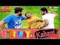 FF : Birthday Ki Kahani | एक बर्थडे ऐसा भी | FunFunky