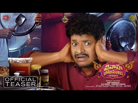 Vivaha Bhojanambu - Teaser   Satya, Sundeep Kishan   Ram Abbaraju   Anirudh Vijay