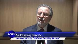 Εγκαίνια του νέο Κέντρου Γονιμότητας Γεωργίου Κοφινά στο Μανχάτταν