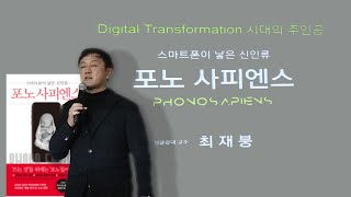 특별강연 / 스마트폰이 낳은 신인류 포노사피엔스 / 최…