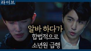 tvN Live (통쾌)촉법소년이지만 처벌받는 이유 #법알못_집중 180414 EP.11