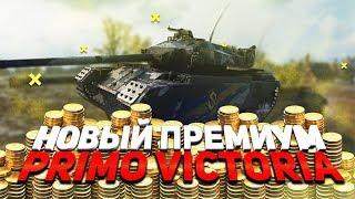 НОВЫЙ ПРЕМИУМ ТАНК ИМБА ИЛИ НЕТ? ПЕРВОНАЧАЛЬНЫЙ ОБЗОР (Primo Victoria) World of Tanks