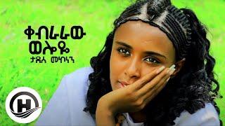 Tadesse Mekonen -Keberaraw Weloye   ቀብራራው ወሎዬ--   New Ethiopian Music 2018 (Official Video)
