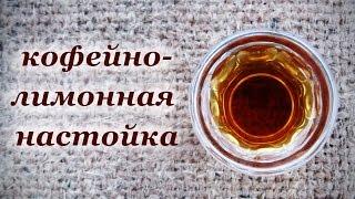 Кофейно-лимонная настойка - спиртной напиток