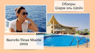 Обзор отеля BARCELO TIRAN SHARM, Шарм-эль-Шейх, Египет