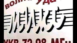 Ведущие Усть Каменогорского радио MIX в марафоне Золотая Осень 1997