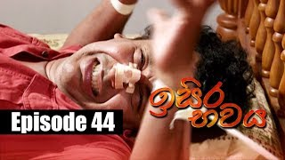 Isira Bawaya | ඉසිර භවය | Episode 44 | 30 - 06 - 2019 | Siyatha TV Thumbnail