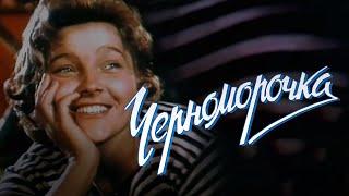Черноморочка (1959) комедия