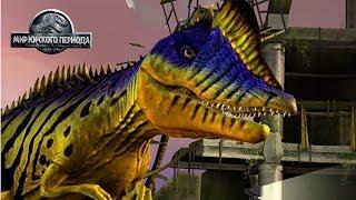 Схватка редких Динозавров Мир юрского периода игра прохождение на русском
