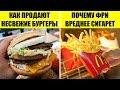 40 секретов McDonald's, о которых должен знать каждый