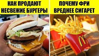 40 секретов McDonald's о которых должен знать каждый