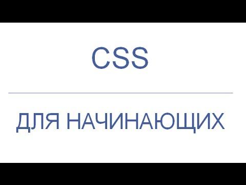 CSS для начинающих: