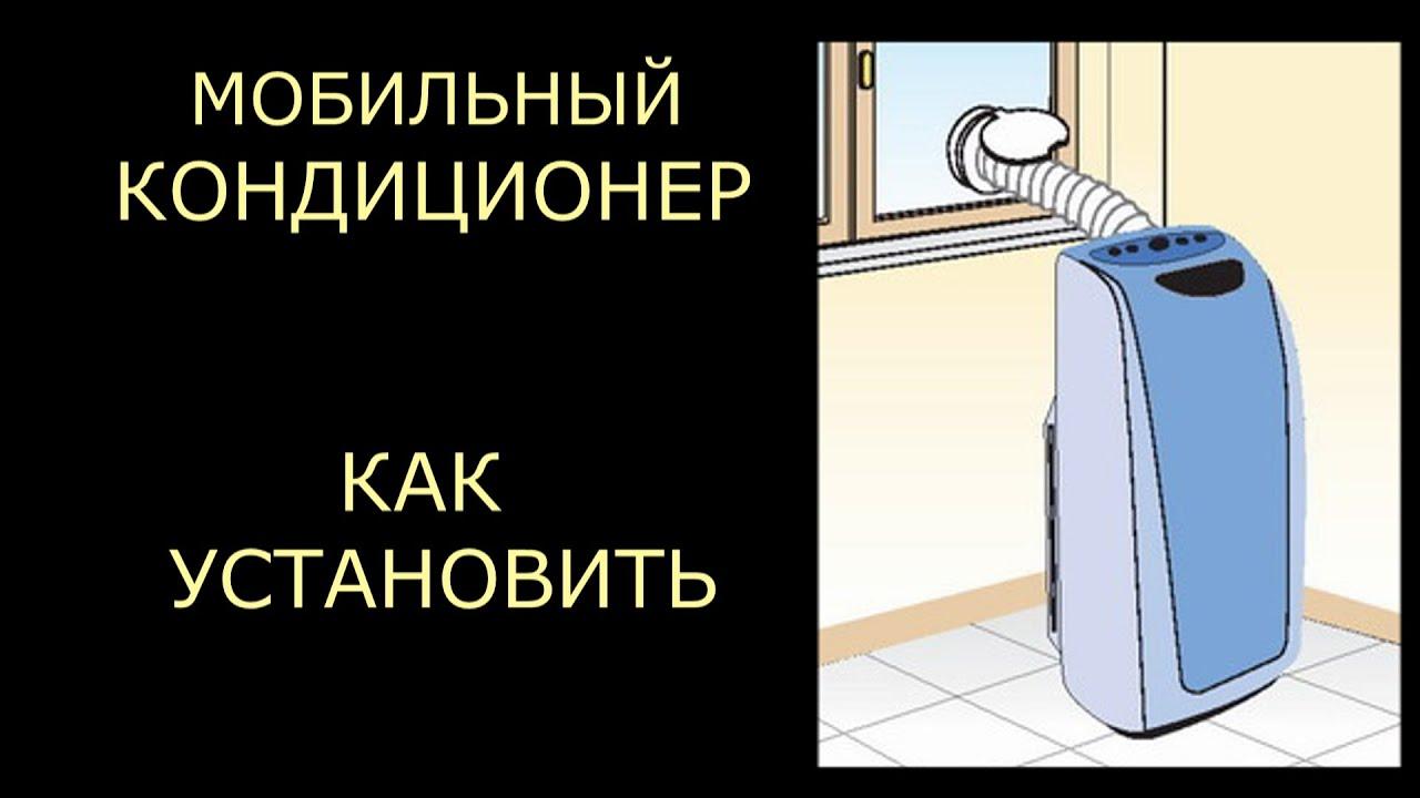 Чистка оконного кондиционера. Днепр - YouTube