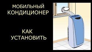 Установка мобильного оконного кондиционера(Как максимально просто вставить теплоотводную трубу в окно, что бы горячий воздух не возвращался обратно..., 2016-06-15T09:27:08.000Z)