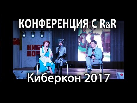 Конференция с R&R - Киберкон 2017