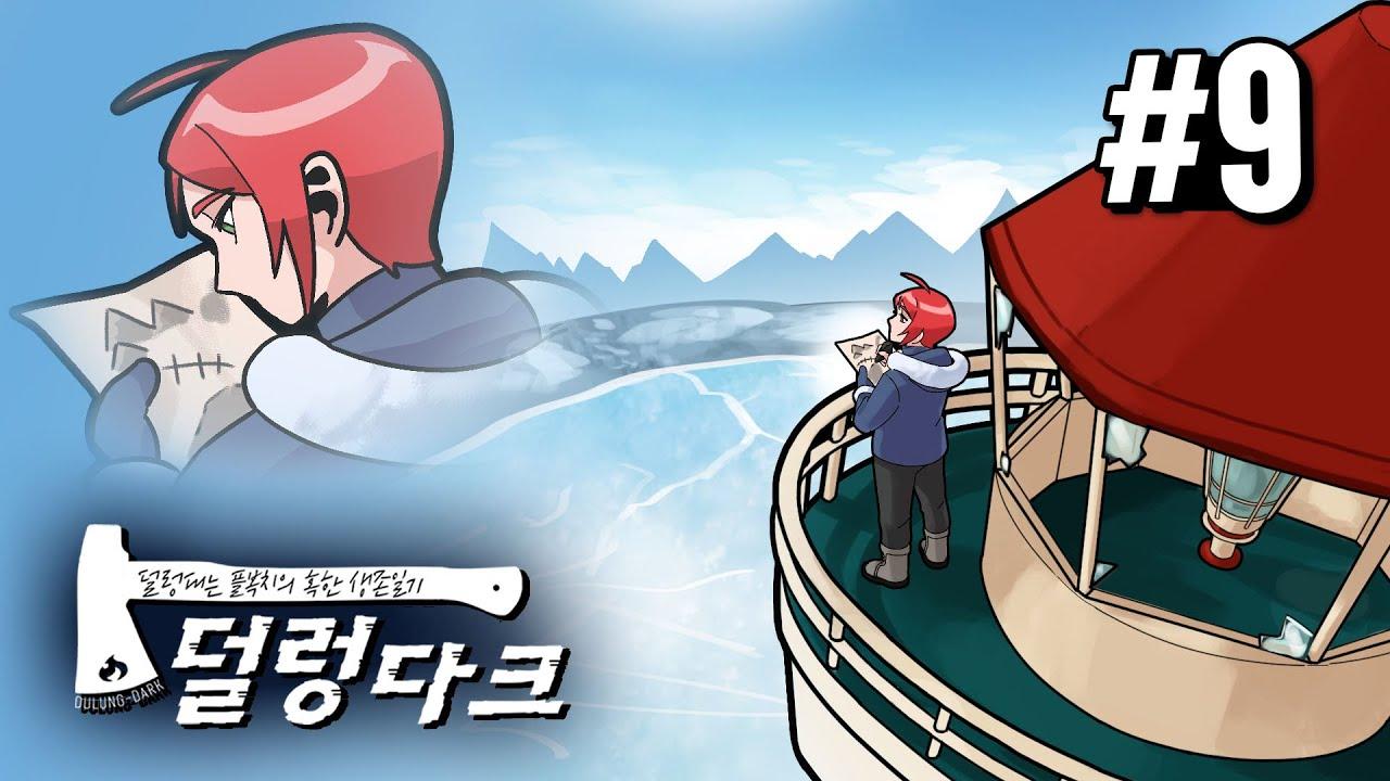 극한의 추위에서 살아남기 - '관망' (덜렁다크 #9)