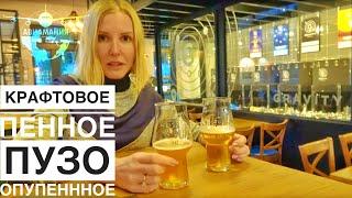 Будапешт Венгрия| Итальянский ресторан |Бар Крафтового пива| craft beer bar | #Авиамания
