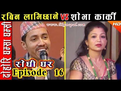 Rodhi Ghar / रोधी घर / Episode 16 / Rabin Lamichhane VS Shova Karki / Lok Dohori