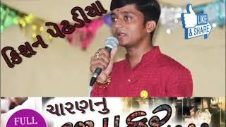 Kishan Pedhadiya | ચારણનુ છપાખરૂ | Audio MP3 Track