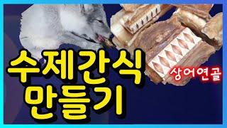 건조기 로 쉽게 만들수있는 강아지 간식a dog sna…