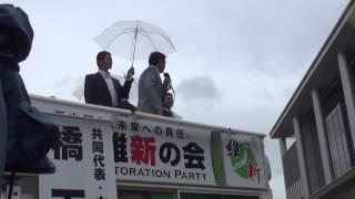 都議会議員選挙の期間中、佐々木りえの応援演説で、日野市に橋下徹がき...