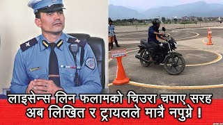 सवारी लाइसेन्सको लागी नयाँ नियम,अब लिखित र ट्रायलले मात्रै नपुग्ने -Nepal Traffic Police,News Update