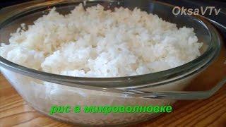 рис в микроволновке(как варить рис в микроволновке., 2015-02-08T10:39:10.000Z)