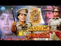 Police Lockup Full Movie | Vijayashanti, Vinod Kumar | Kodi Ramakrishna | Raj Koti