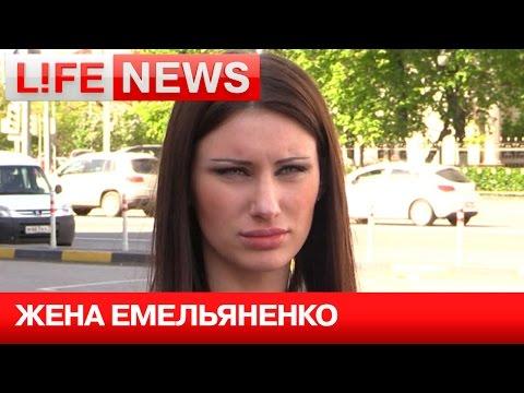 Жена Емельяненко рассказала о состоянии мужа в тюрьме