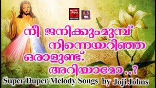 Christian Melody Songs #ChristianDevotionalSongsMalayalam 2018 # Hits Of Joji Johns