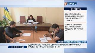 Адвокат екс-Міністра Єжеля ознайомився лише з 40 томами справи з 129