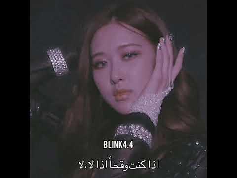 Blackpink: Really Rosé Part (ringtone)🖤❤🖤
