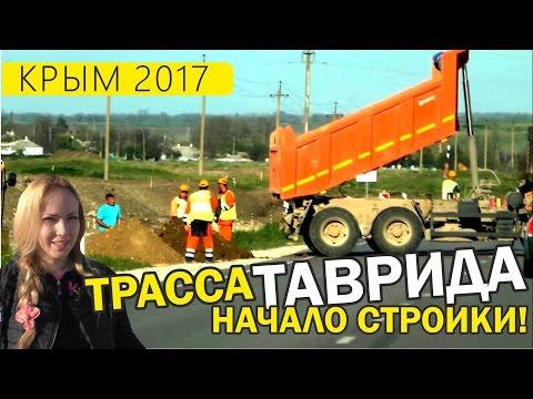 Дороги по-русски. Трасса ТАВРИДА - строительство полным ходом! Май. Крым 2017