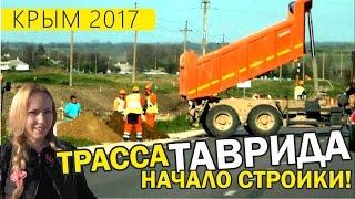тРАССА ТАВРИДА КРЫМ 2017
