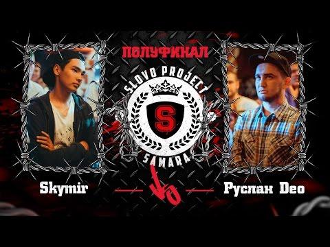 SLOVO | SAMARA - Skymir vs. Руслан Deo (ПОЛУФИНАЛ, 2 сезон)