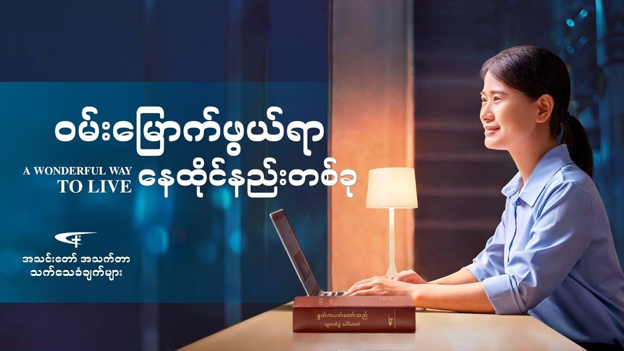2020 Myanmar Gospel Testimony | ဝမ်းမြောက်ဖွယ်ရာ နေထိုင်နည်းတစ်ခု