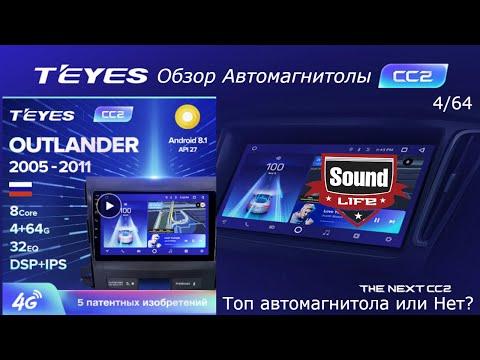 Обзор Автомагнитолы TEYES CC2