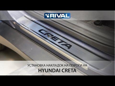 Установка накладок на пороги на Hyundai Creta.
