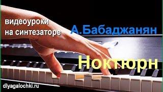 Видеоурок на синтезаторе А Бабаджанян Ноктюрн