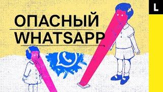 ОПАСНЫЙ WHATSAPP | Взлом по звонку, шпионский софт и враг Павел Дуров