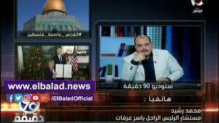 مستشار ياسر عرفات: على 'أبو مازن' الانسحاب من عملية السلام .. فيديو