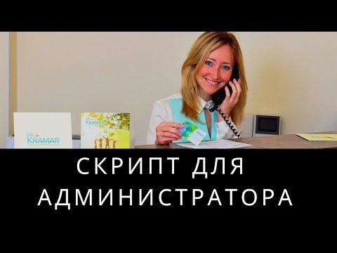 Скрипт для администратора медицинского центра, клиники стоматологии и салона красоты