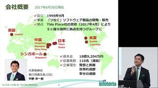 2018年3月期 第1四半期決算説明会 質疑応答(2017/8/14)