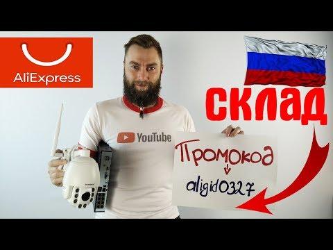ВИДЕОНАБЛЮДЕНИЕ С АЛИЭКСПРЕСС ИЗ РОССИИ ПРОМОКОД НА РАСПРОДАЖУ